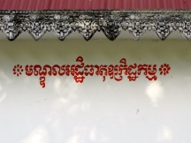 """Here lies a resting place for the ashes of the ones who were killed"" - Wat Choan Dek, Kampong Thom"