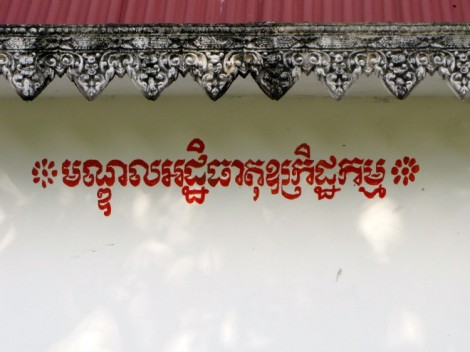 Inscription painted on the walls of the memorial - Wat Baray Choan Dek, Kampong Thom