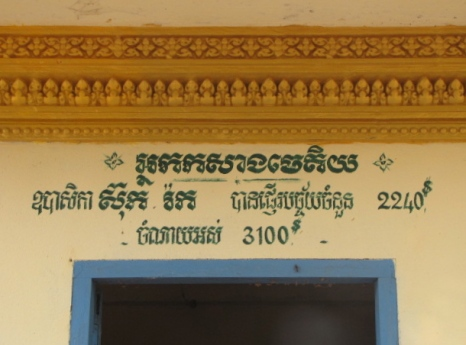 The name of a donor, Sok Rok, inscribed above the front door of the memorial - Wat Tha Loas Chah, Battambang (Photo by Angela Lim)
